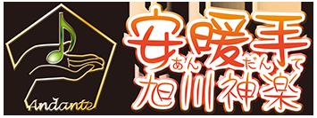 【公式】安暖手旭川神楽